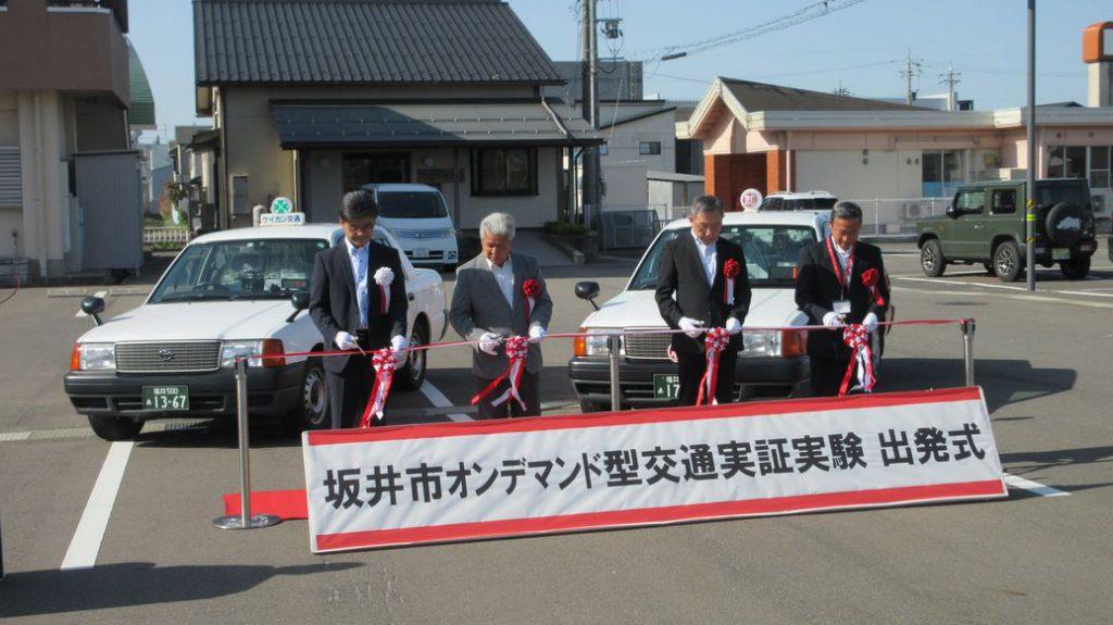 坂井市×ケイカン交通のオンデマンド型交通実証実験